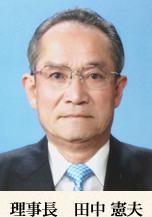 理事長 田中 憲夫